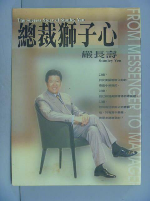 【書寶二手書T9/財經企管_LKW】總裁獅子心-嚴長壽的工作哲學_嚴長壽
