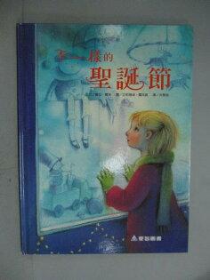 【書寶二手書T1/少年童書_ZBO】不一樣的聖誕節_蜜拉蘿貝