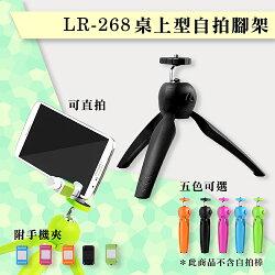 攝彩@桌上型自拍腳架Mini TRIPOD LR-268 投影機座/附手機夾/手機支架 自拍神器 五色可選