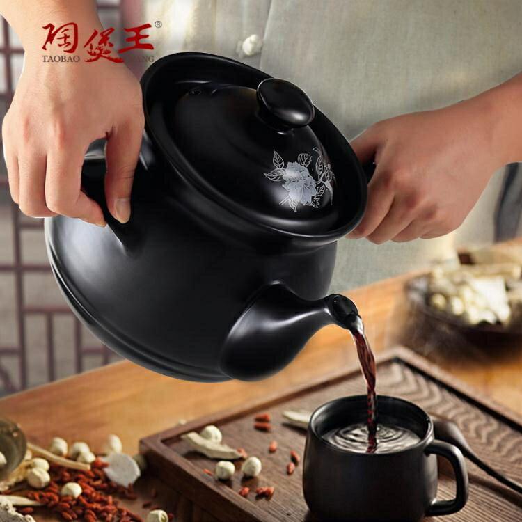 陶煲王煎藥砂鍋中藥罐藥鍋陶瓷藥壺中熬藥砂鍋沙窩鍋瓦罐耐高溫