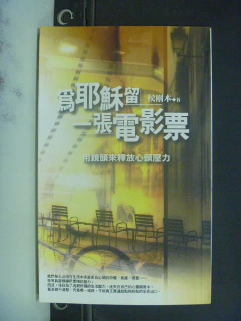 【書寶二手書T6/心靈成長_KHB】為耶穌留一張電影票_侯剛本