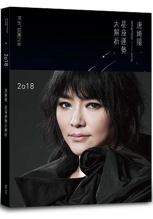 2018唐綺陽星座運勢大解析(簽名版) - 限時優惠好康折扣