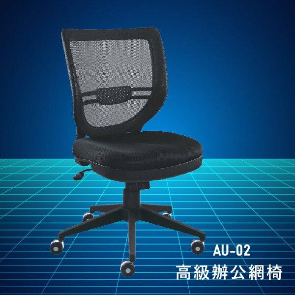 【大富】AU-02『官方品質保證』辦公椅會議椅主管椅董事長椅員工椅氣壓式下降舒適休閒椅辦公用品可調式