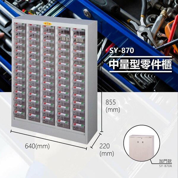 官方推薦【大富】SY-870中量型零件櫃收納櫃零件盒置物櫃分類盒分類櫃工具櫃台灣製造
