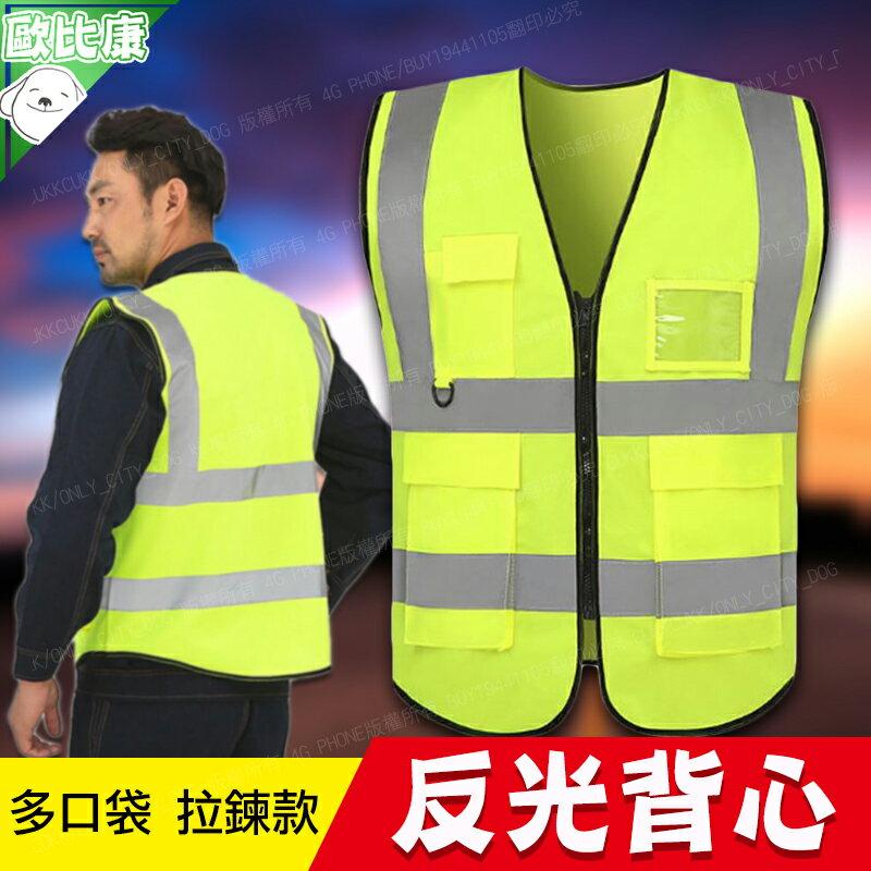 【歐比康】反光背心馬甲 多口袋交通施工安全服騎行汽車反光衣