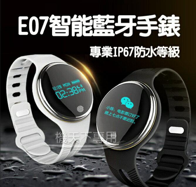 ⭐️無賴小舖⭐️E07智能藍牙手錶 多功能運動手錶 智慧手錶 防水手錶 來電提醒 W6 W1 S2