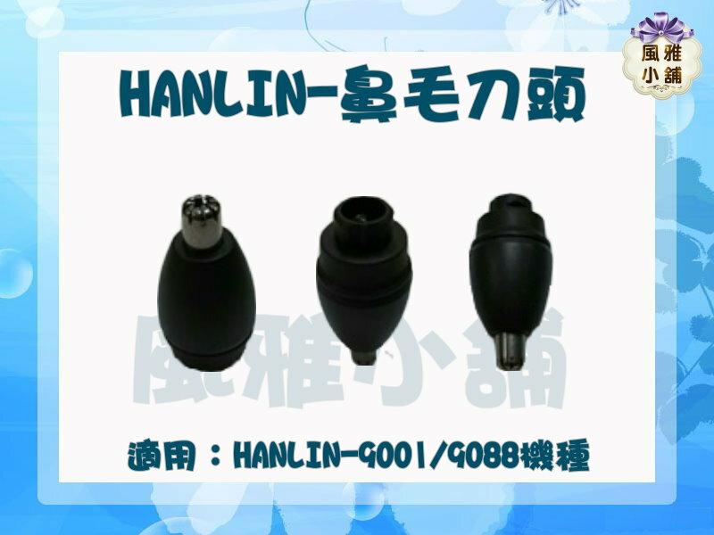 HANLIN-9001鼻毛刀頭 土豪金~水洗4D-電動刮鬍刀專用 【風雅小舖】 - 限時優惠好康折扣