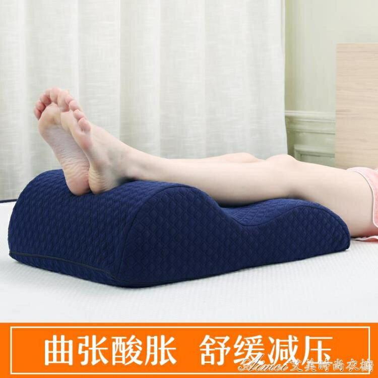 墊腳枕墊腿枕躺床上曲張抬腳墊腿部抬高孕婦靜脈腿部老人下肢墊腳枕 YJT速發免運 時尚學院