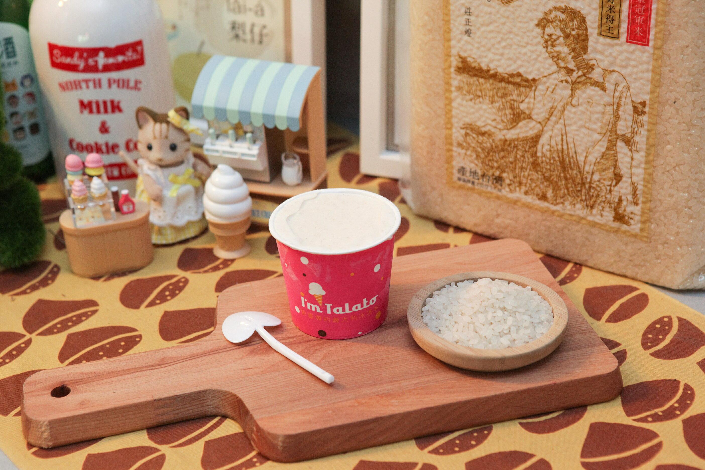 [i'm talato 義式冰淇淋] 新竹好米冰淇淋120ml/杯