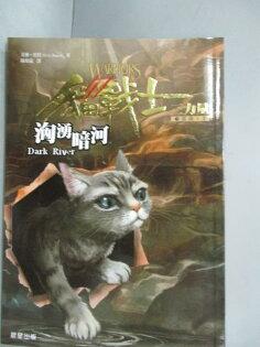 【書寶二手書T1/一般小說_IJC】貓戰士3部曲之II-洶湧暗河_陳順龍,艾琳杭特