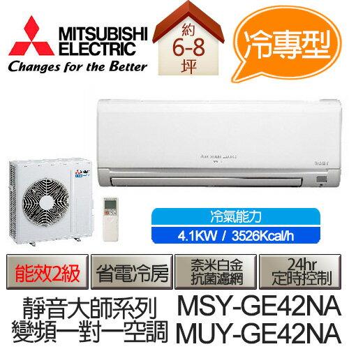 MITSUBISHI 三菱 靜音大師 變頻 冷專 分離式 空調 冷氣 MSY~GE42NA