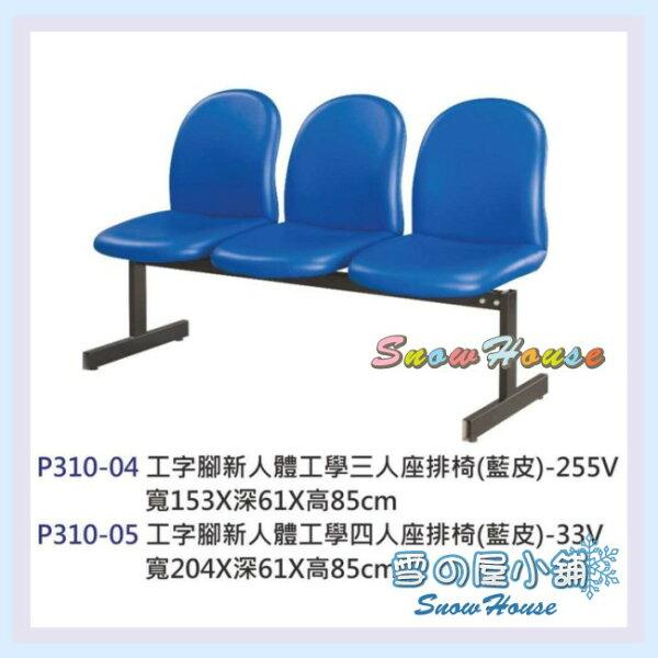 ╭☆雪之屋居家生活館☆╯P310-05工字腳新人體工學四人座排椅(藍皮)-33V公共椅等候椅