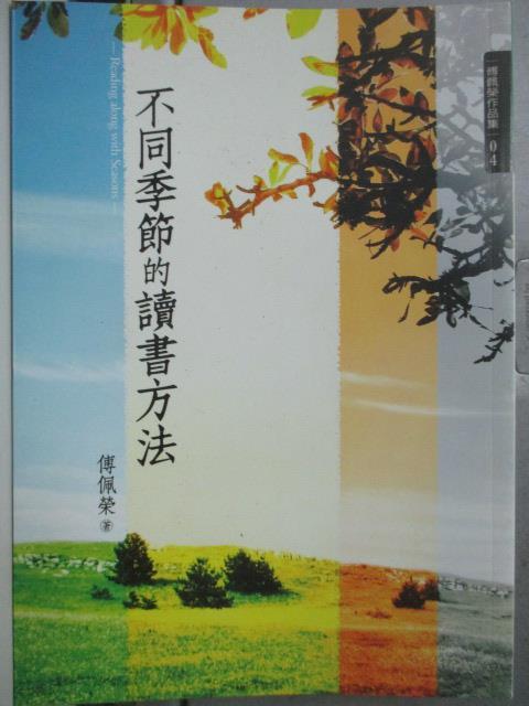 【書寶二手書T3/高中參考書_OAJ】不同季節的讀書方法_傅佩榮
