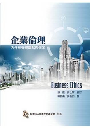 企業倫理:內外部管理觀點與個案
