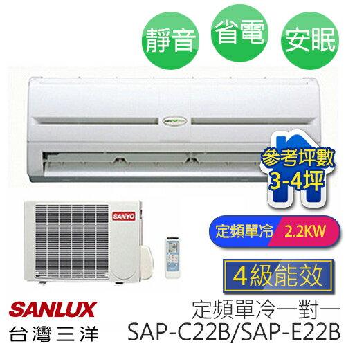 台灣三洋 SANLUX 單冷定頻分離式一對一 SAP-E22B / SAP-C22B (適用坪數3-4坪)