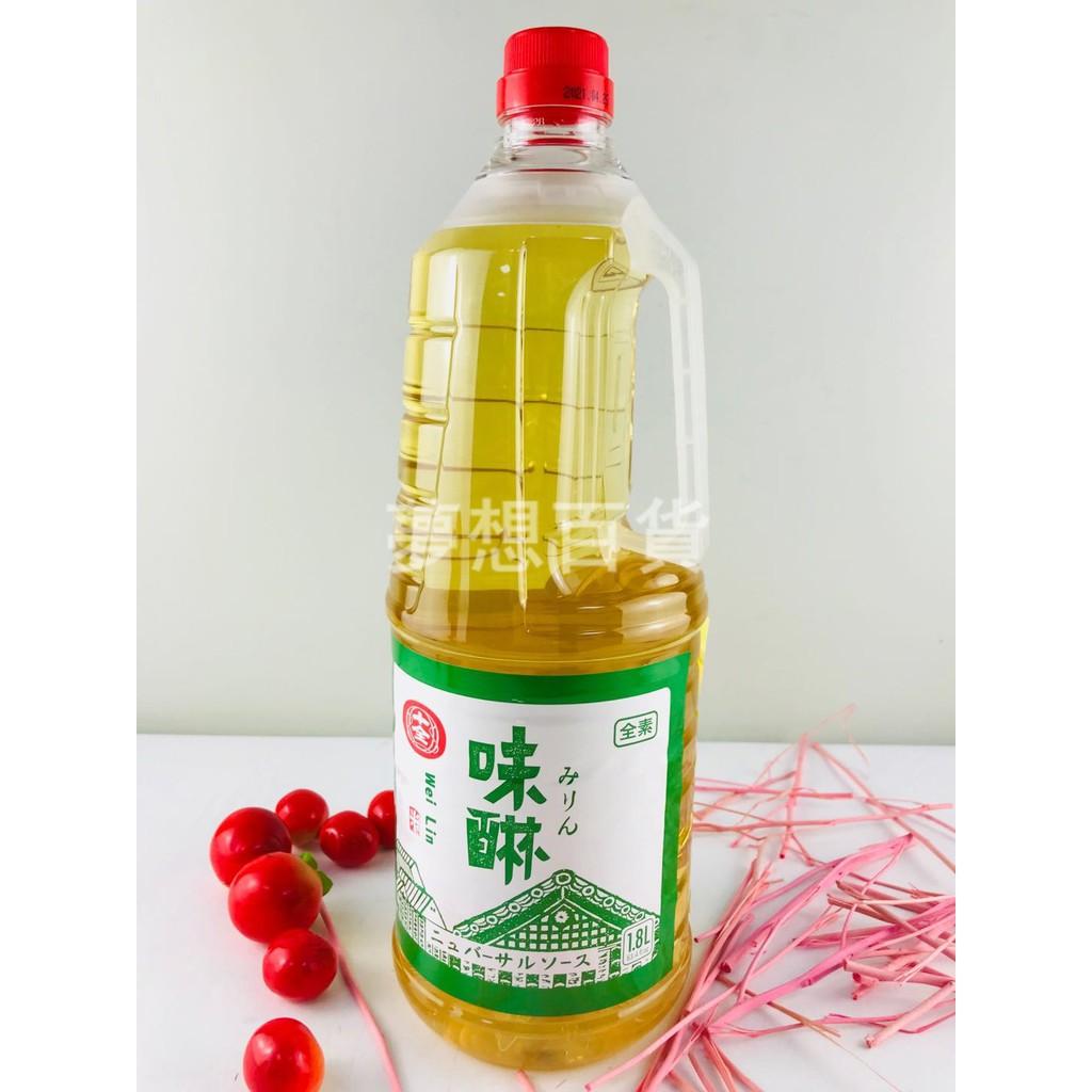 十全味醂(1.8L)調味汁 去腥 解膻 調味 料理汁 壽司味醂(伊凡卡百貨)