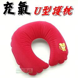 【珍愛頌】A428 充氣U型枕 護頸枕 旅行靠枕 飛機枕 旅行枕 睡枕 頸枕 午睡枕 充氣枕 充氣枕頭 搭飛機 戶外野營