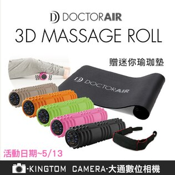 加贈原廠瑜珈墊DOCTORAIRMR-001MR001滾筒按摩器充電式瑜珈按摩紓壓群光公司貨