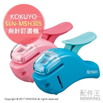 【配件王】現貨五色 KOKUYO Harinacs SLN-MSH305 無針訂書機 釘書機 5張 免針 省力型 環保