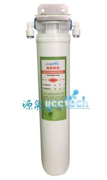 [源泉] YT1-R單道軟水器/專業精密快拆型無鈉樹脂軟水過濾器(樹脂原料通過NSF61認證)