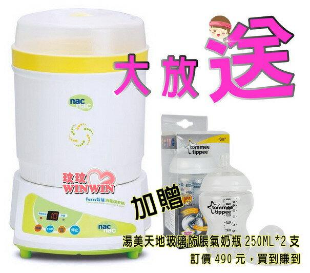 Nac Fuzzy智慧消毒烘乾鍋TM-708H奶瓶烘乾消毒鍋,贈湯美天地玻璃防脹氣奶瓶 250ML*2支