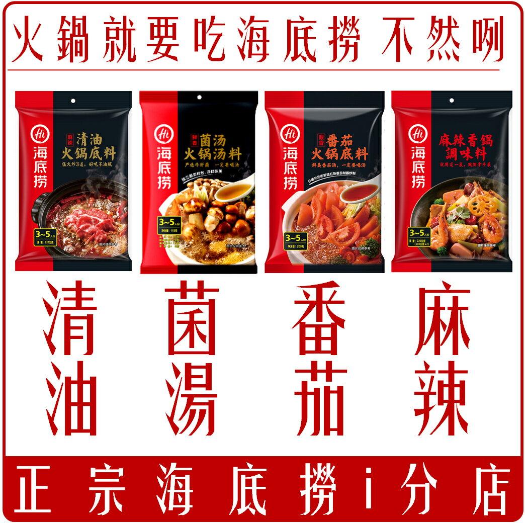 《Chara 微百貨》 中國 知名 海底撈 鍋物 火鍋 料理包 湯底 麻辣 菌湯 番茄 清油 鍋底 香鍋 三鮮 清湯 1