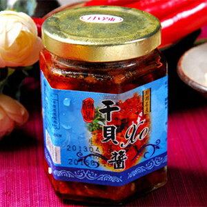 ~好神~ 干貝醬 極鮮之味的海鮮XO醬,料理起來額外帶進最鮮的滋味,讓人欲罷不能的口感極濃