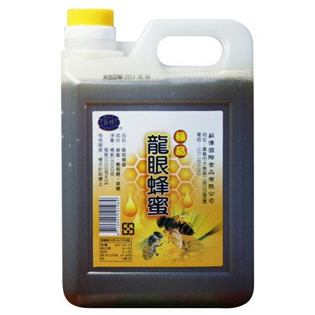 【薪傳】古早香醇龍眼蜂蜜2瓶組(1.8kg / 瓶) - 限時優惠好康折扣