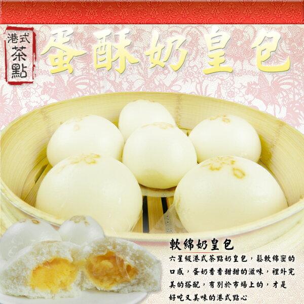 好神國際:【好神】蛋酥奶皇包10入(約300g)盒