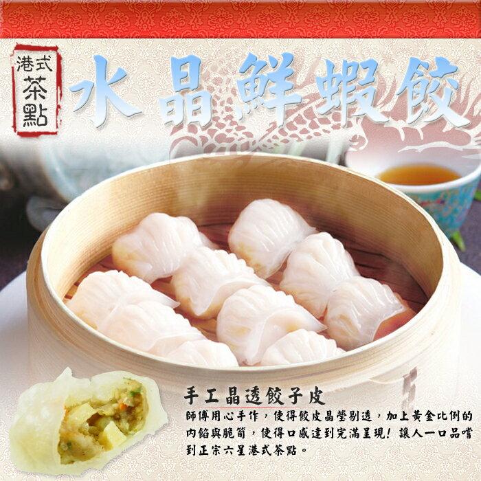 【好神】水晶鮮蝦餃 350g/盒(12入)