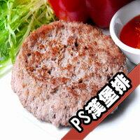 【好神】紐西蘭PS級漢堡排(每片約150g±10g,單片/包)