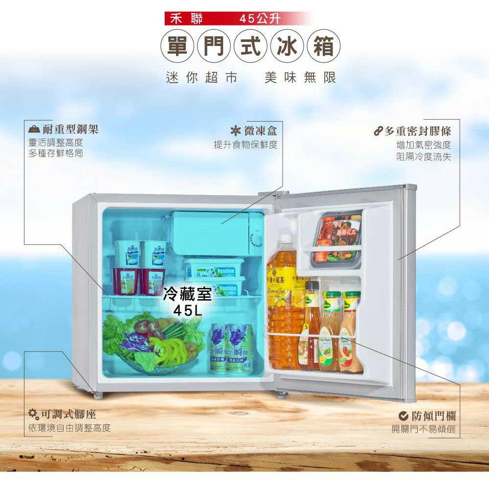 6月新品上市 禾聯 單門小冰箱 HRE-0513 45L 左開/右開 另售 禾聯 HRE-B1313 雙門小冰箱
