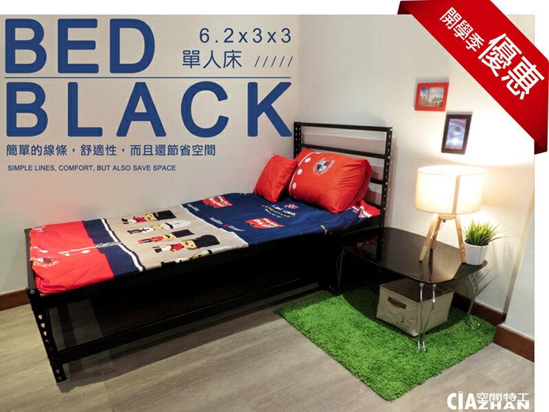 單人床 3尺 床架設計 床鋪 床板 可訂製 床台 寢具 ♞空間特工♞工業風 免螺絲角鋼床架 『免運費』S1BA309