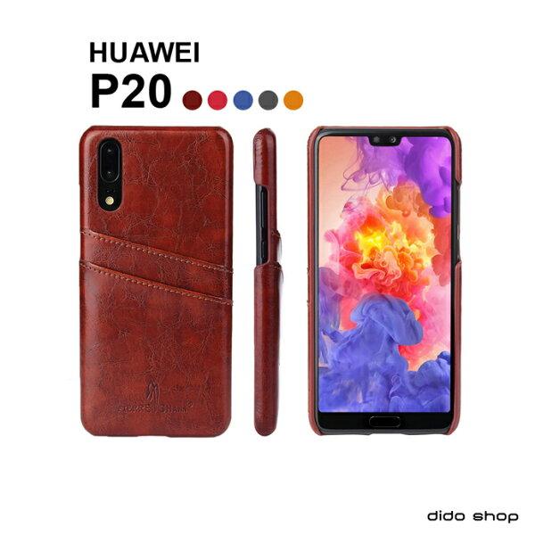 華為P20手機殼後蓋殼油蠟紋系列可收納卡片(FS044)【預購】