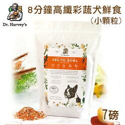 《Dr. Harvey's 哈維博士》8分鐘犬鮮食系列-高纖彩蔬鮮食(小顆粒)7LB/寵物鮮食