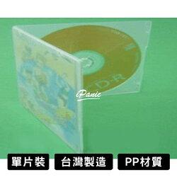 台灣製造 CD盒 光碟收納盒 單片裝 PP材質 透明 薄5.2mm DVD盒 光碟盒 光碟整理盒