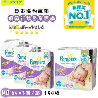日本 NB號 境內 頂級 新紫色 幫寶適 紙尿布 黏貼型 ♥ 日本製 原裝彩盒版 ♥ 現貨