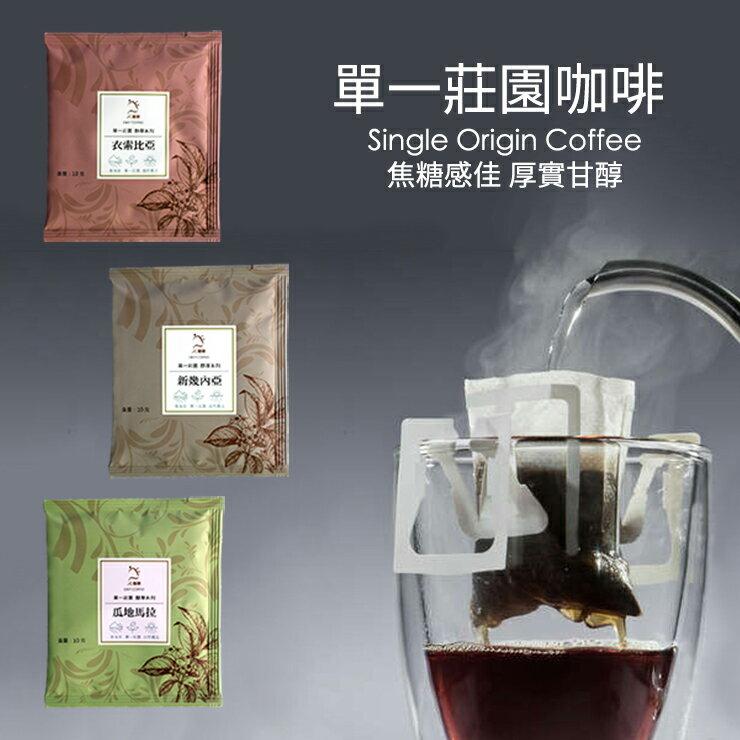 醇厚系列濾掛咖啡 - 單一莊園 水洗處理 防彈咖啡專用 0