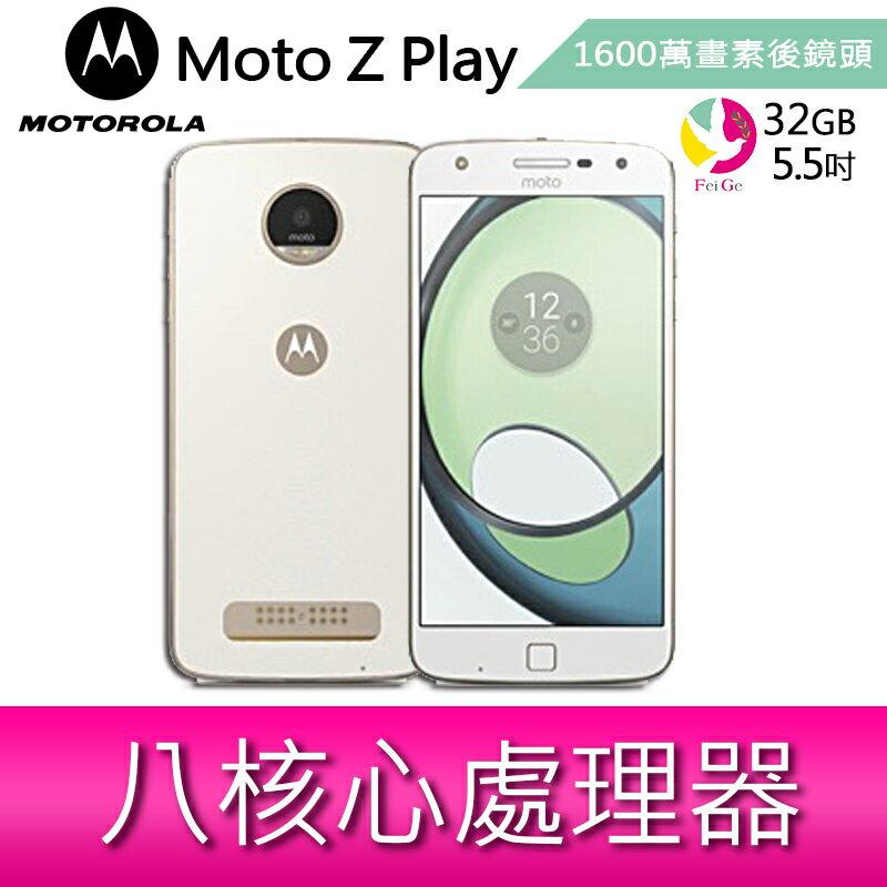 下單現折300元 Motorola Moto Z Play 3G/32G 5.5吋 雙卡雙待智慧型手機
