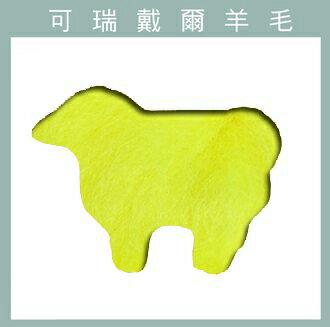 紐西蘭ASHFORD-可瑞戴爾羊毛[10克]C59螢光黃