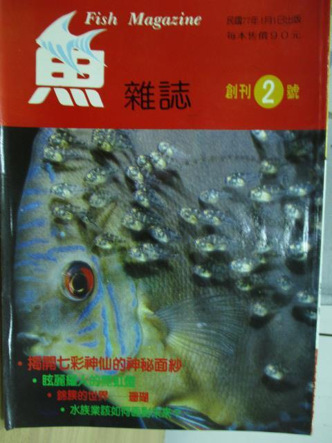 【書寶二手書T1/寵物_YJL】魚雜誌_創刊2號_揭開七彩神仙的神秘面紗等