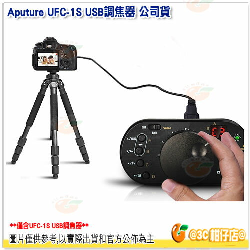 Aputure UFC-1S USB調焦器 公司貨 電子追焦器 for CANON 5DS 5D3 5D2 7D 60D 600D