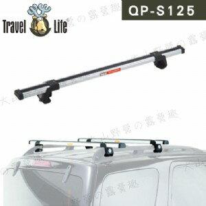 露營趣:【露營趣】安坑TravelLife快克QP-S125鋁合金行李架橫桿125cm直桿車款專用車頂架攜車架
