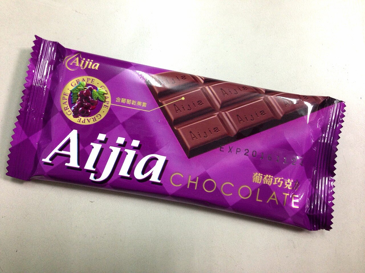 Aijia愛加葡萄巧克力35g限量版(20片/盒)●買一送一(共2盒)【合迷雅好物商城】