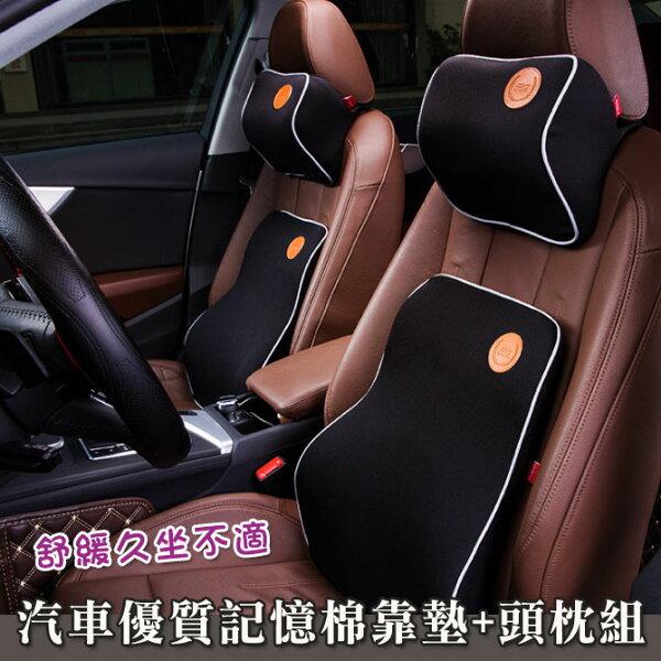 汽車優質記憶棉靠墊+頭枕組腰靠墊靠枕頸枕頭套枕(靠枕X1+頸枕X1)