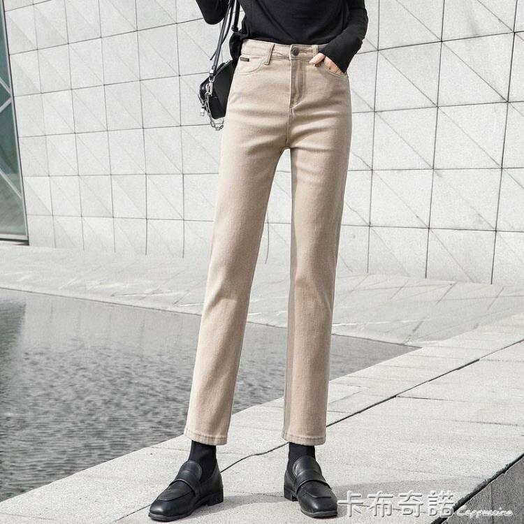 高腰直筒牛仔褲女顯瘦春秋卡其色煙管褲百搭韓版彈力寬鬆修身長褲 果果輕時尚