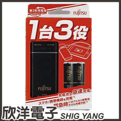 ※ 欣洋電子 ※ FUJITSU 富士通 一台三役USB電池充電組/可當行動電源 內附2450mAh 3號電池2入 (FSC321FX-B)