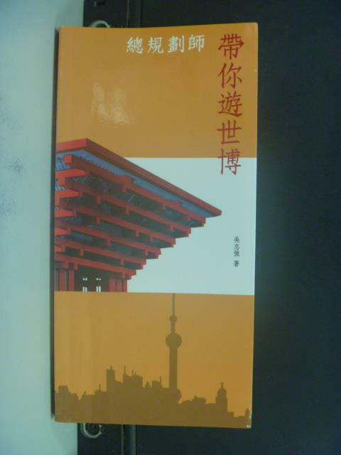 【書寶二手書T9/旅遊_OIJ】總規劃師帶你遊世博_吳志強