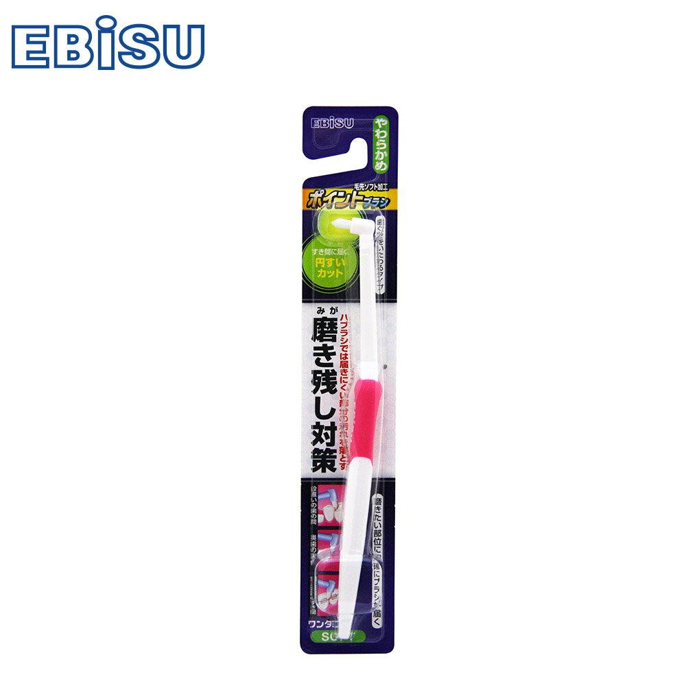 【EBiSU】殘留物對策單束毛(軟毛)
