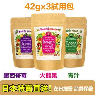 【海洋傳奇】日本 Wonderful smoothie 蔬果酵素 膠原蛋白粉 墨西哥莓/火龍果/青汁 3包試用包 42gx3【訂單金額滿3000元以上日本空運免運】